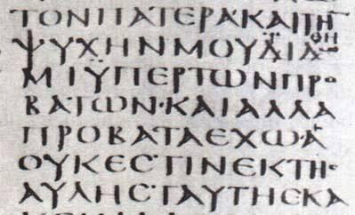 Греческое унициальное письмо